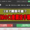 XMの口座開設手順を優しく解説(PC/スマホ)【簡単3分】